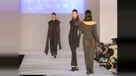 1997年设计师郭培首秀