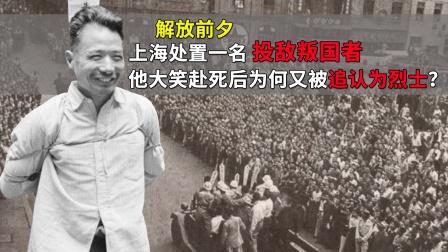 解放前,上海处置一投敌叛国者,他大笑赴死后为何又被追认为烈士