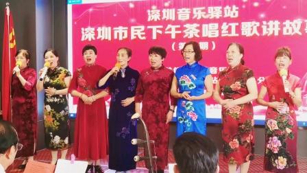 几位老师演唱梨花颂《深圳音乐驿站》2020.12.12