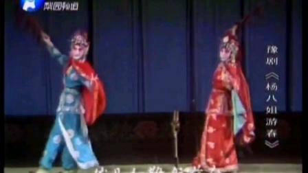 洛阳豫剧团1986年《杨八姐游春》陈贞(八妹)李玉平(九妹)经典