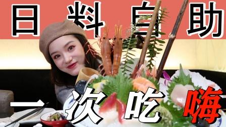 日式料理自助,刺身海鲜、蒲烧鳗鱼安排上!