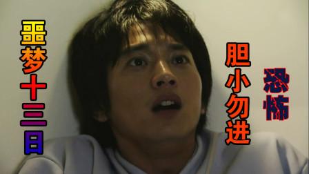 《噩梦十三日》,一个日本小伙的真实经历,请准备三条换洗的裤子