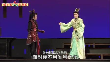 明华园天字戏剧团 偷天还春 孙诗雯 吴奕萱