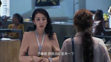 小两口1:女同事想要陷害自己,怎料却露出了马尾,这下好看了