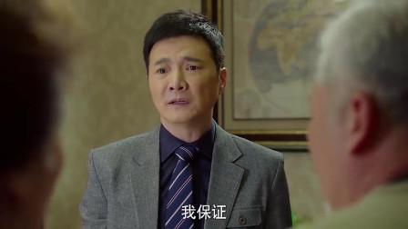 小宇不想出国,竟怂恿姥姥姥爷大闹老爸公司,会管用吗?