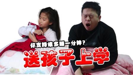 冬天送孩子上学太难,父母孩子都不想起床,你支持谁多睡一分钟?