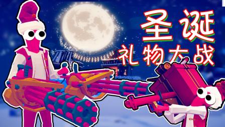 【全面战争模拟器】开门!圣诞送温暖