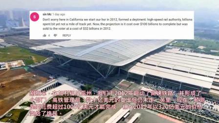 老外看中国:外网为什么中国如此擅长建造高铁,外国网友:我有幸坐过三次