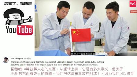 老外看中国:中国是第二个在月球挂国旗的国家 老外:我怀疑美国的真实性