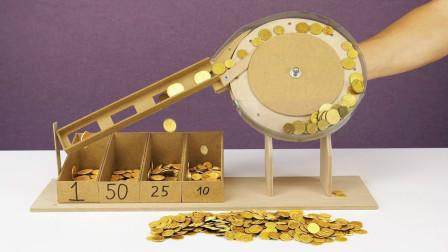"""用纸壳制作的""""硬币分拣机器"""",这脑洞没谁了,专治钱多!"""