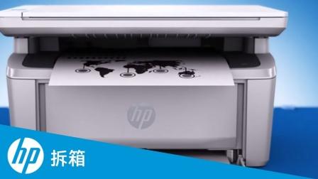 如何拆箱取出 HP LaserJet Pro MFP M28-M31 打印机