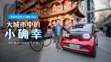 白话EV:大城市中的小确幸,体验新宝骏E300 Plus