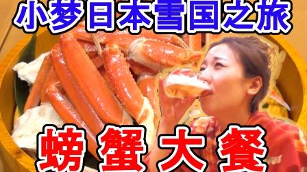 小梦❤日本雪国螃蟹三吃大餐 自制名牌滑雪板 还独闯卡拉OK喽❤