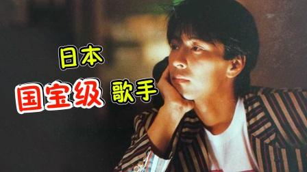 不愧是日本国宝级歌手!乐坛大佬争相翻唱,连李健都是他的粉丝