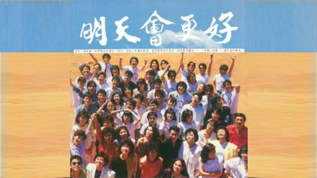 华语乐坛最伟大的一首公益歌曲,应该没人不会唱吧