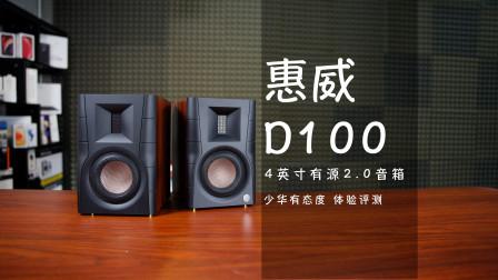 惠威D100有源音箱评测:880元 能不能听个响!
