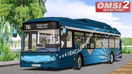 巴士模拟2 GX327 #1:串联混动上高速?试玩混动HeuliezGX327   OMSI 2 AHL 2020 Modern 116(1/2)