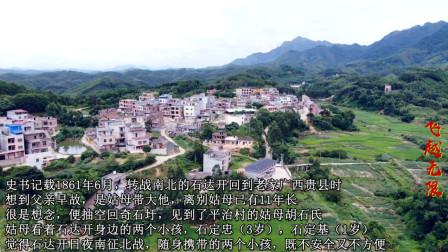 探访广西贵港奇石乡平治村,当地胡姓是太平天国石达开唯一的后人