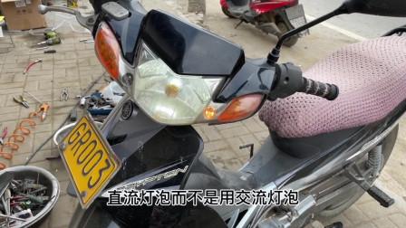 摩托车原车大灯亮度不够?装那种灯泡最亮呢?师傅来告诉你答案