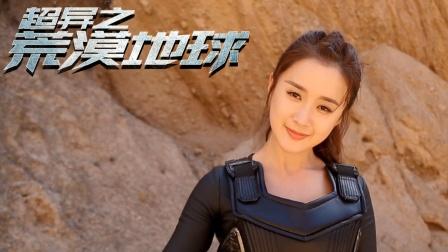 超燃打戏混剪《超异之荒漠地球》美少女拯救世界A到爆