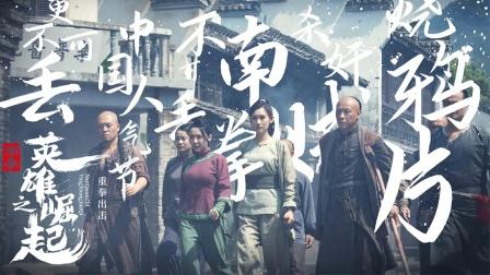 《中国功夫》版《南拳之英雄崛起》陈浩民传承武术之魂
