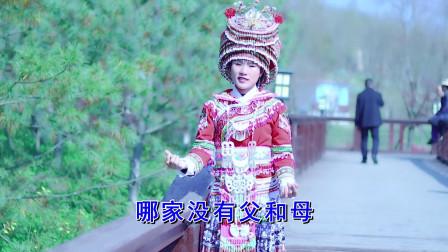 贵州山歌《十跪父母》演唱:小双