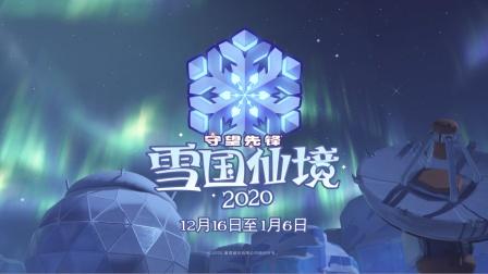 《守望先锋》雪国仙境2020现已上线