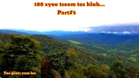 苗族伤感故事 (第五段)100年一直在等 100xyoo tseem tos hlub