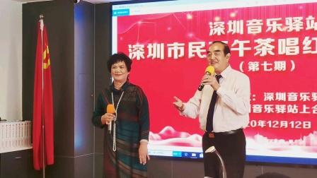 黄梅戏夫妻双双把家还《深圳音乐驿站》2020.12.12
