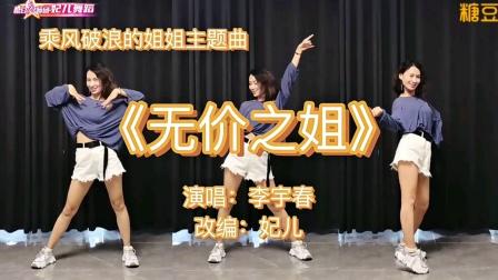 妃儿舞蹈《无价之姐》演示与教学