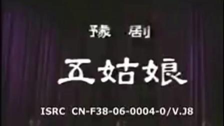 豫剧《五姑娘》河南省豫剧三团演出