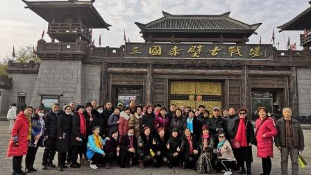 飞歌旅游   三国赤壁古战场(二)20201211-12