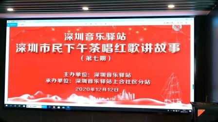 2020年12月12日,在福田隆重举办《深圳音乐驿站》第7期