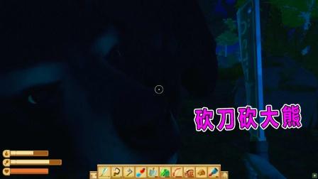 木筏求生58:杰瑞熊洞拿到大砍刀 用它来偷袭熊屁股!