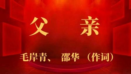 父亲(毛岸青、邵华 作词)
