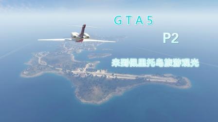 【GTA5】来到佩里托岛旅游观光Part2