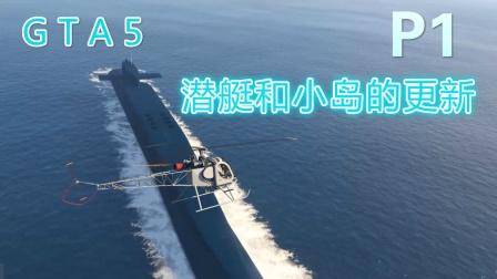 GTA5潜艇和小岛的更新P1
