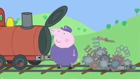小猪佩奇:格特鲁德是很厉害的火车,猪爷爷不喜欢被说是玩具