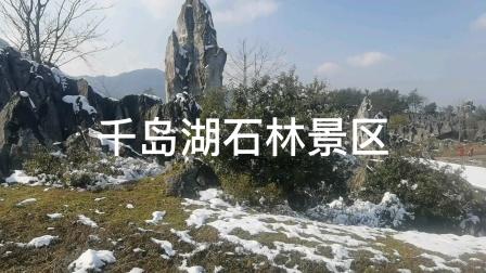 浙江凯东成功影视团队取景石林景区