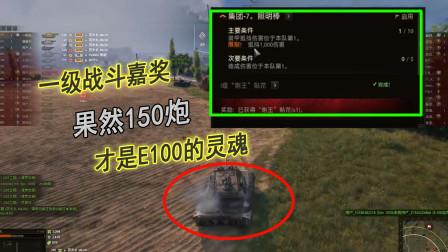 坦克世界:150炮是E100的灵魂,装上它才算是坚甲利炮