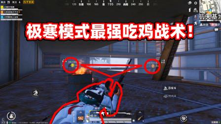 狙击手麦克:极寒模式无敌打法!3个火堆拉长战线,轻松笑到最后