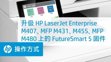 升级 HP LaserJet Enterprise M407、MFP M431、M455、MFP M480 上的 FutureSmart 5 固件