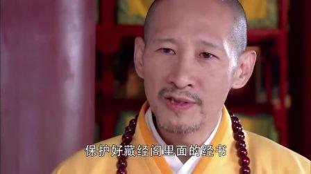 大和尚在京城,无意间得罪了王其,少林寺不保