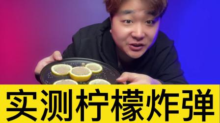 实测柠檬炸弹这个味道真上头 你们应该没见过这样吃的