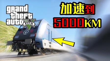 把火车加速到5000KM,司机会看到什么?