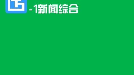 【架空电视】特高广播电视台(特高市广播电视集团)新闻综合频道(原新闻资讯频道)台标素材