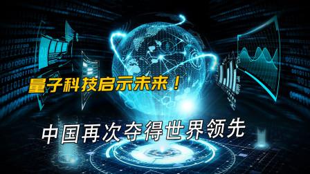 1157对363!中国量子科技碾压之势优胜美国,俄专家坦诚希望加入