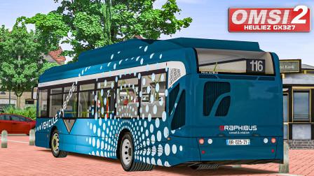 巴士模拟2 GX327 #2:高级的公交专用道 早点驶入大城市   OMSI 2 AHL 2020 Modern 116(2/2)
