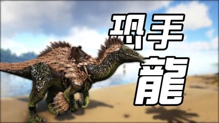 《方舟怪物世界-41》这只老态龙钟的恐手龙,好像很难驾驭