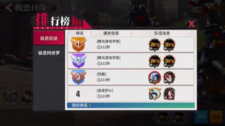 手游《街霸:对决》极恶狂徒榜一70530! Team教你如何刷排行榜